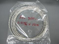 ステンワイヤー(7×7)2.0mm×10m巻