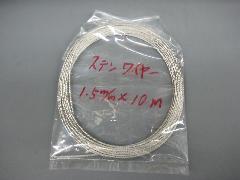 ステンワイヤー(7×7)1.5mm×10m巻