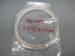 ステンワイヤー(7×7)1.2mm×10m巻