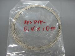 ステンワイヤー(7×7)0.45mm×10m巻