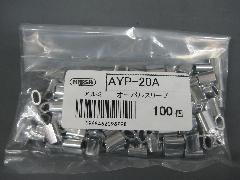 アルミオーバルスリーブ2.0mm(100個入り)