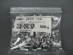 アルミオーバルスリーブ1.5mm(500個入り)