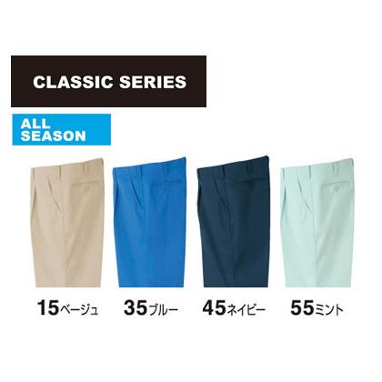 米式ズボン 21-2400