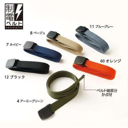 制電ベルト0038
