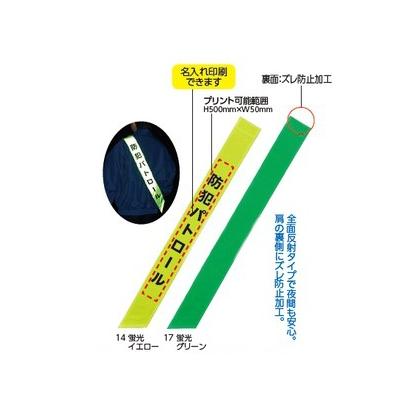 全面反射タスキ 0035