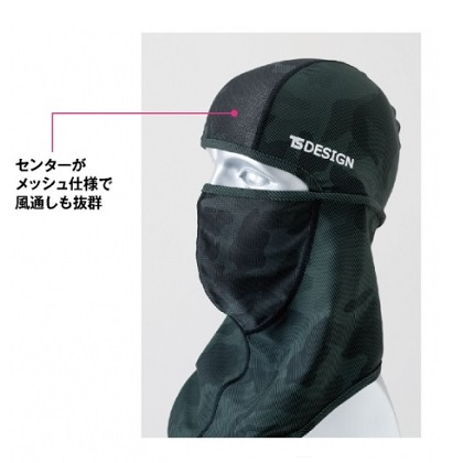 84119 バラクラバ アイスマスク