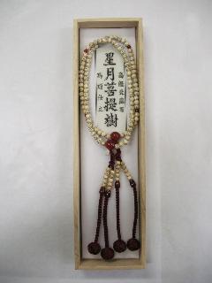 真言宗 星月菩提樹 赤瑪瑙仕立 八寸 小田巻梵天房 女性用