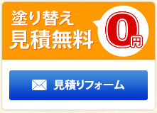 塗り替え見積無料!!