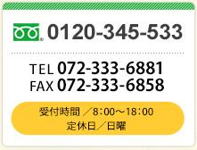 フリーダイヤル0120-345-533