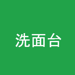 ハウスクリーニング 岸和田