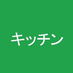 キッチン 安 クリーニング 岸和田