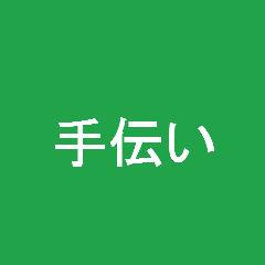 片付け 手伝い 大阪 泉州 岸和田