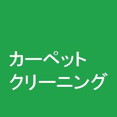 カーペット 機械洗浄 大阪 岸和田