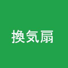 換気扇 クリーニング 大阪 岸和田