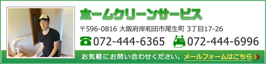 ホームクリーンサービス 岸和田 kisiwada