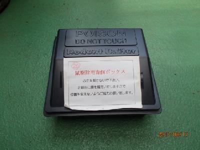 ローデントべイタ—(殺鼠剤専用ケース)
