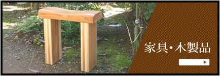 家具・木製品