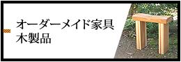 オーダーメイド家具・木製品