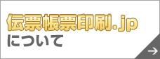 伝票帳票印刷.jpについて