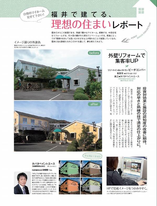 福井の情報誌「URALA」に掲載されました!