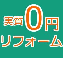 0円リフォーム