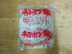 ちゃんぽん麺 1玉