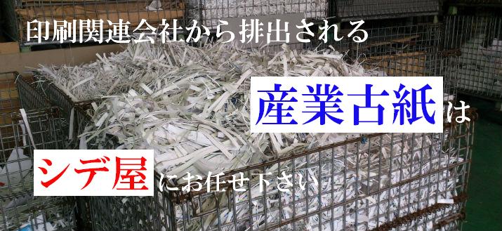 印刷関連会社からの産業古紙の廃棄