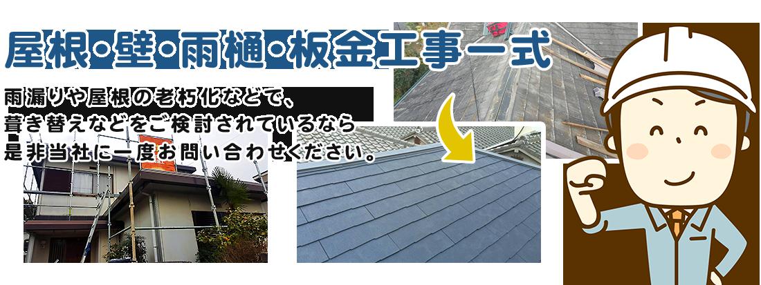 屋根・壁・雨樋・板金工事一式 雨漏りや屋根の老朽化などで、葺き替えなどをご検討されているなら是非当社に一度お問い合わせください。