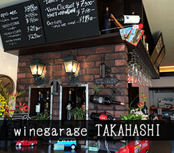 winegarage TAKAHASHI