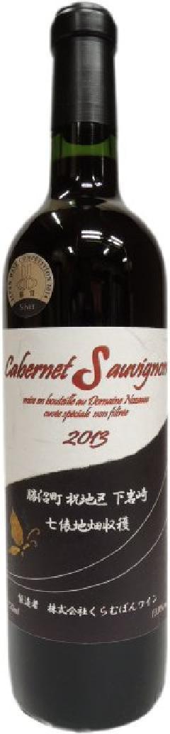 くらむぼんワイン カベルネソーヴィニヨン 七俵畑収穫13 720ml