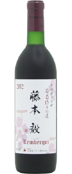 北海道ワイン 葡萄作りの匠 藤本毅レンベルガー