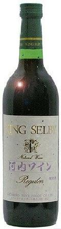 キングセルビー 河内ワイン レギュラー 赤 720ml