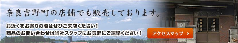 奈良吉野町の店舗でも販売しております。