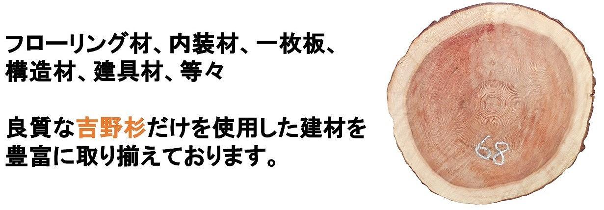 吉野杉.jp
