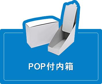 ポップ付き内箱製造