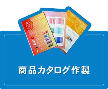 商品カタログ製造