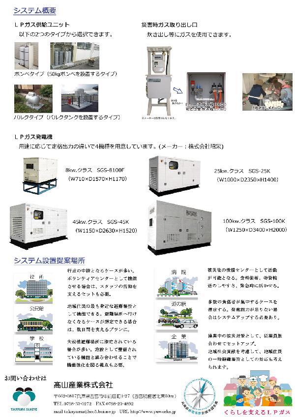 災害時対応LPガス供給発電システム