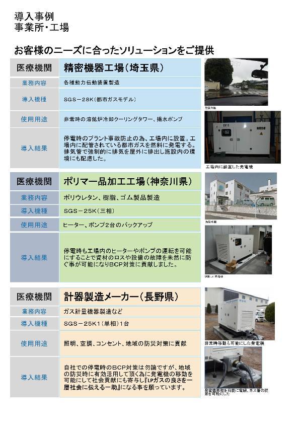 LPガス発電機 高山産業