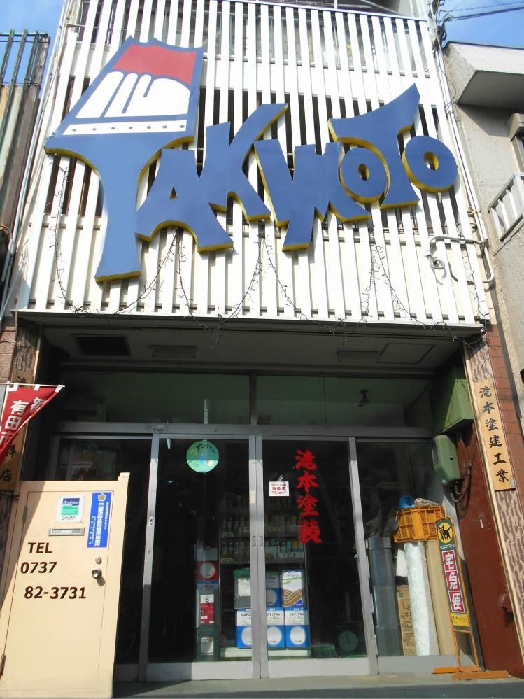 昭和34年創業以来、地元密着型塗装店