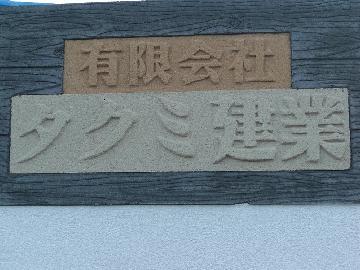 外構の塀/3Dアート塗装による施工