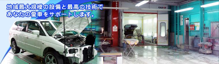 舞鶴のタナカ自動車工業
