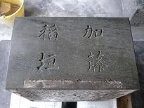 2つの名前が彫られた墓石の上台