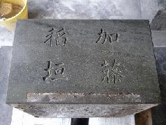 墓石上台の名前削り及び磨き直し作業