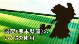 国産(熊本県産) のいぐさを使用