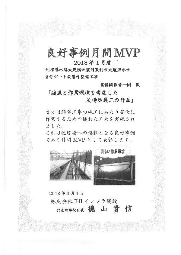 2018年1月度『良好事例月間MVP』