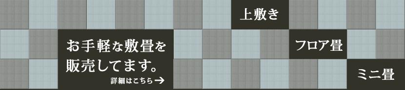 上敷き・フロア畳・ミニ畳 お手軽な敷畳を販売しています。詳細はこちら