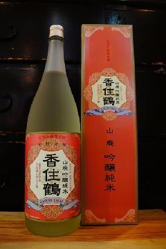 香住鶴 山廃吟醸純米 1800ml