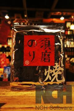 須磨海苔 焼き海苔