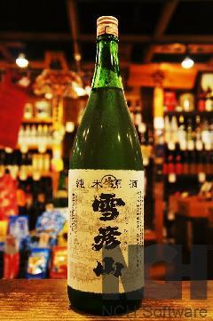 雪彦山 純米原酒 生 1800ml
