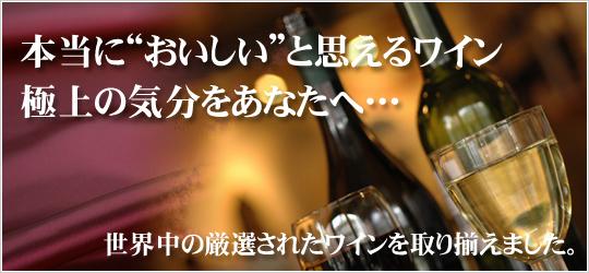 """本当に""""おいしい""""と思えるワイン極上の気分をあなたへ"""